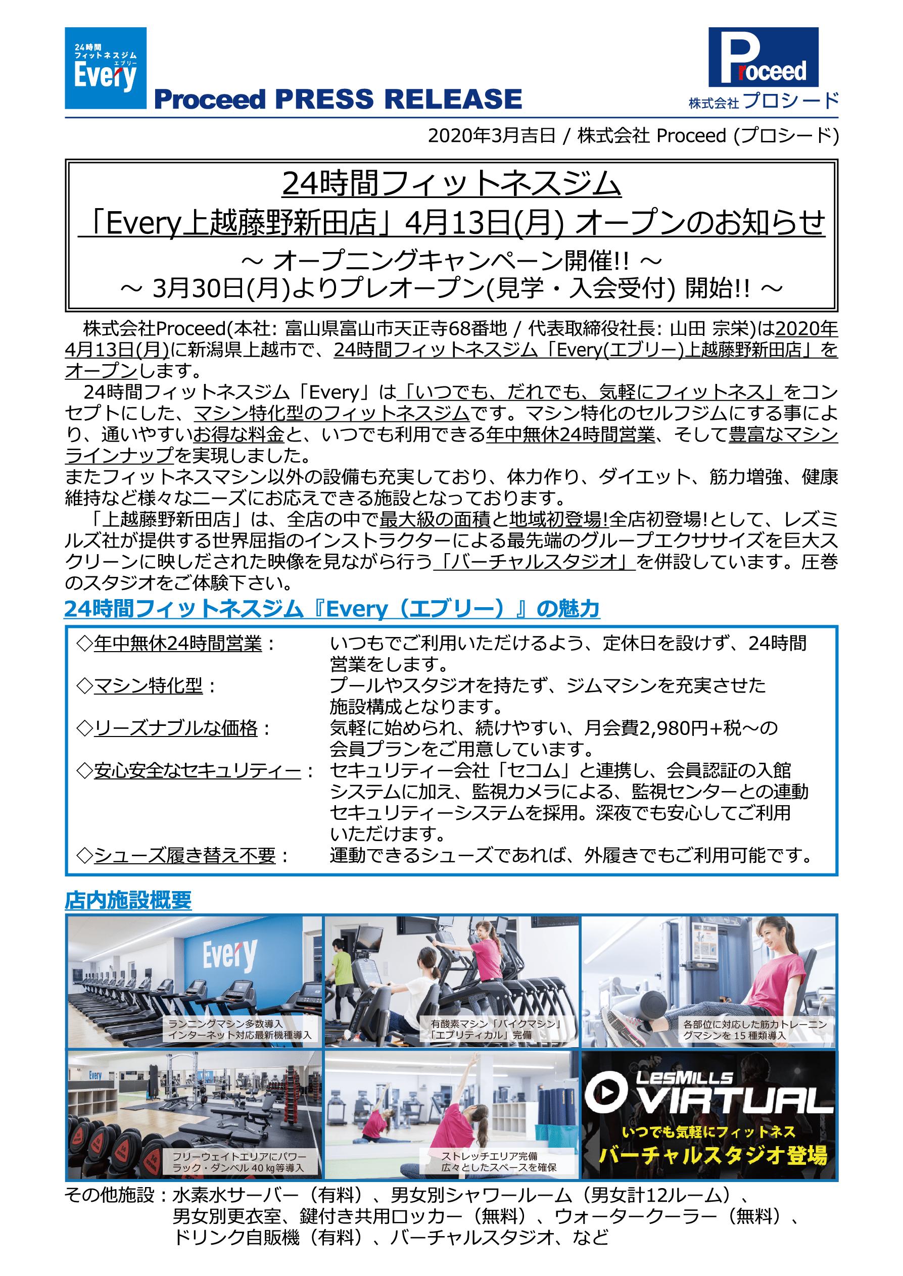 2020/3【プレスリリース】Every 上越藤野新田店 オープンのお知らせ 〜3/30(月)よりプレオープン開始!! 〜 | 1